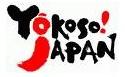 yokoso_japan.jpg